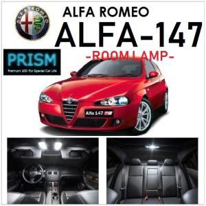 アルファロメオ 147 (2005-2011) 室内灯 ルームランプ LED 7カ所 キャンセラー内蔵 最新2835SMD搭載 6000K