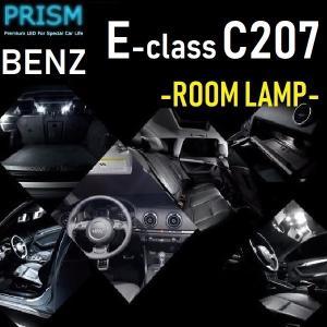 ベンツ Eクラス C207 クーペ LED 室内灯 ルームランプ 前期対応 15カ所 キャンセラー内...