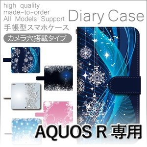 AQUOS R ケース スマホケース 対応 SH-03J SHV39 605SH 雪 きれい 手帳型...