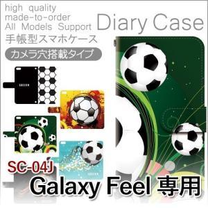 Galaxy Feel ケース スマホケース 対応 SC-04J サッカー スポーツ 手帳型 ケース...