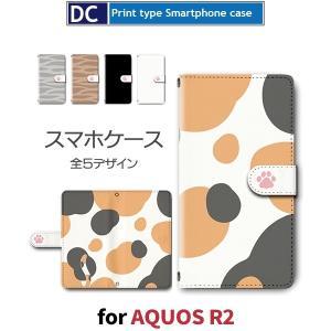 7a11042705 AQUOS R2 ケース スマホケース 対応 SH-03K ねこ 柄 猫 ネコ 手帳型 ケース / dc-629