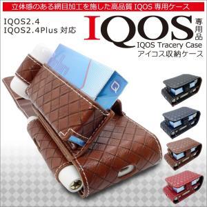 ヒートスティック、IQOS本体、IQOSホルダー(2本)を 収納できるIQOS専用ケースです。  意...