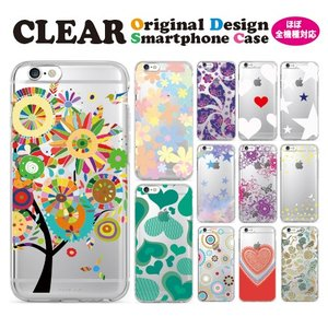 a84b60946a スマホケース 対応機種多数 iPhone AQUOS Xperia GALAXY HUAWEI カバー 片面 / RB-1000