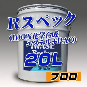 エンジンオイル R-スペック(ノンポリマー100%化学合成) 20L缶 フロロ添加剤仕様 プライベートオイル(オリジナルラベル)