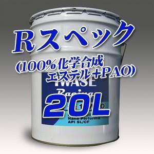 エンジンオイル R-スペック(ノンポリマー100%化学合成) 20L缶 プライベートオイル(オリジナルラベル)
