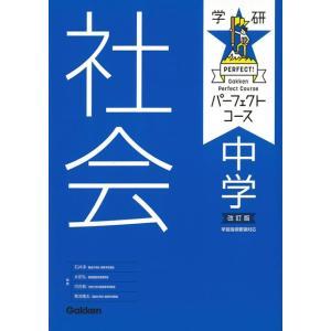 中学社会 改訂版ー学研パーフェクトコース (学研パーフェクトコース) 本 ブック