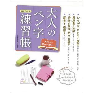 大人のペン字練習帳 本 ブック