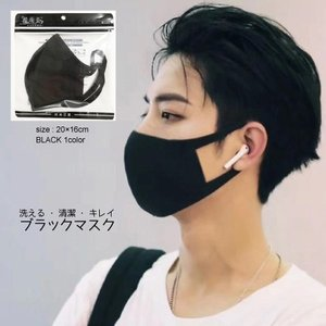 洗える ブラックマスク 立体型 花粉対策  夏マスク 洗って何度も使えるおしゃれマスク レディース〜メンズサイズ対応 布 在庫あり|private-stage