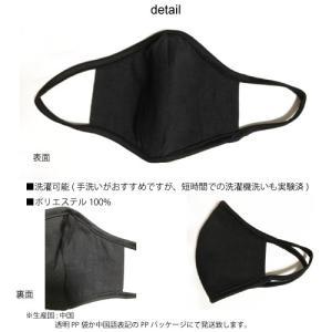 洗える ブラックマスク 立体型 花粉対策  夏マスク 洗って何度も使えるおしゃれマスク レディース〜メンズサイズ対応 布 在庫あり|private-stage|02