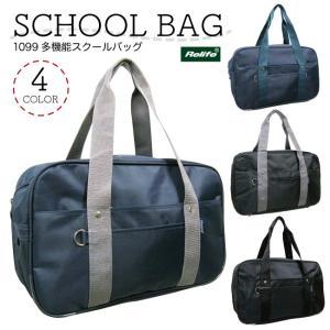 多機能ポケット! シンプルカラースクールバッグ 学校 サブバッグ ショルダーバッグ ハンドバッグ 袋|private-stage