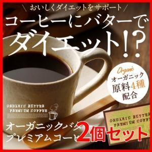 ロングセラー商品、オーガニックバタコーヒー。ご自宅で簡単にバターコーヒー。お得な2箱セット。  名称...