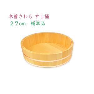 ◆木曽漆器で知られる信州木曽で作られた木曽さわらの寿司桶です◆  ■さわら材は軽くて柔らかい木材で、...