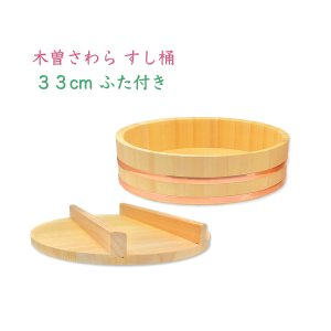 ◆木曽漆器で有名な信州木曽で作られた木曽さわらの寿司桶です◆  ■厳選された木曽さわらを使用した、純...