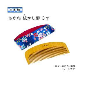 つげ櫛 3寸 とかし櫛 椿油仕上げ ケース付き(色・柄おまかせ) 静電気防止 国産 日本製 つげくし...