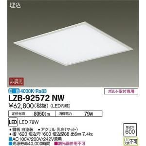 LZB-92572NW 大光電機 LED埋込形ベースライト LZB92572NW