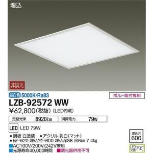 LZB-92572WW 大光電機 LED埋込形ベースライト LZB92572WW