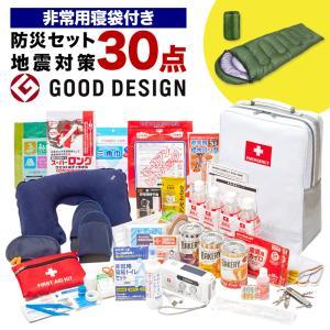 地震対策30点避難セット+非常用寝袋|pro-bousai