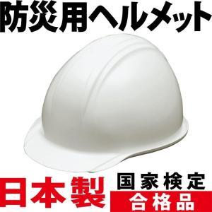 防災ヘルメット(白) 国家検定合格品  日本製
