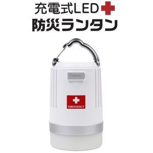 充電式LED防災ランタン 大容量11200mAhバッテリー スマホ充電 LED4色切替 無段階調光 ...