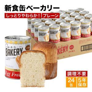 非常食 保存食 新食缶ベーカリー 24缶セット(プレーン)缶詰ソフトパン 企業や家庭での災害備蓄用に...