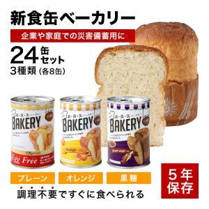 非常食 保存食 防災グッズ 新食缶ベーカリー 24缶セット(3種)缶詰ソフトパン 企業や家庭での災害備蓄用に