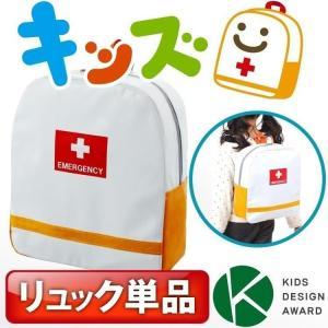 子供用の非常持出袋【キッズ非常持出袋(単品)】スタイリッシュな形状で大人気!玄関にも置けるオシャレなこども非常持出袋 キッズデザイン賞受賞|pro-bousai