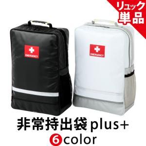 非常持出袋 plus+ 非常持出袋シリーズのフラッグシップモデル!大容量!防炎防水防汚素材!※リュッ...