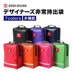 デザイナーズ非常持出袋 グッドデザイン賞受賞の非常持出袋 防炎・防水・防汚性能 選べる7カラー