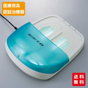 家庭用紫外線治療器 New UVフットケア CUV-5 医療機器認証
