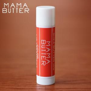 【メーカー】  MAMA BUTTER (ママバター)  【商品名】  カラーリップトリートメント ...