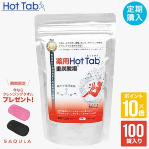 薬用ホットタブ重炭酸湯 100錠入り+クレンジングタオルをプレゼント(T-1)(定期購入で10%OFF)
