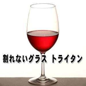 ワイングラス 割れない トライタン L 赤ワイン用の画像