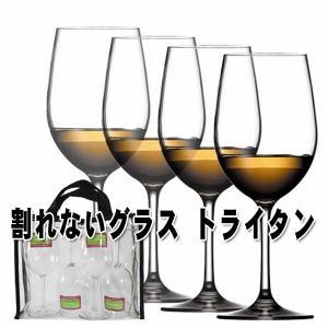 割れない!軽くて丈夫で安全なワイングラス!◆こちらは中身の見えるキャリーバッグ付4個セットです。割れ...