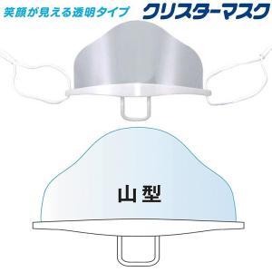 【10枚入】 洗えるマスク 透明フィルム クリスターマスク 透明タイプ 山型