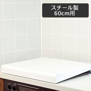 IHクッキングヒーター&ガスコンロカバー スチール製 60cm ホワイト IK2-60W