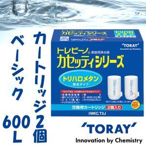 浄水器 カートリッジ MKC.T2J 2個付 カセッティ専用 トレビーノ