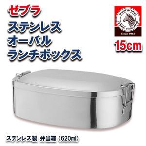 お弁当箱 ランチボックス ゼブラ ステンレス製 15cm 0...