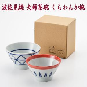 直径と高さが5mmずつ違うほぼ同じ大きさのお茶碗ペアセットです。和食にも洋食にも合うおしゃれでモダン...
