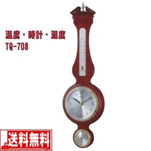 送料無料  気圧計 気象計 エンペックス ウェザークイーン