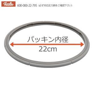 Fissler フィスラー 圧力鍋用パッキン  プレミアム・コンフォート  3.5、4.5L、6L用 内径22cm用 部品番号:600-000-22-795 メール便OK|pro-ikesho