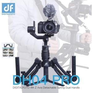 Digitalfoto DH04 Pro スプリング内蔵式 電動スタビライザー用デュアルハンドルグリ...