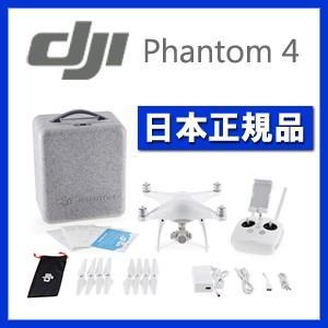 即納可能!4K動画撮影可能なドローンです! DJI Phantom 4 空撮用マルチコプター