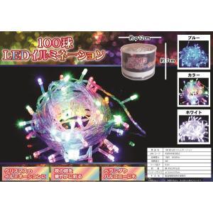 送料無料・(一部地域除く)LED イルミネーション 100球 (A) pro-shimizu