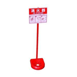 消火器設置台スタンド (10型使用可) (B)|pro-shimizu