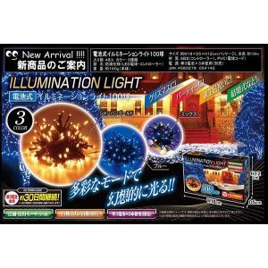 送料無料・(一部地域除く)LED イルミネーションライト 100球 電池式 (A) pro-shimizu