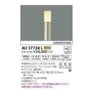 (送料無料(一部地域除く)・代引不可)コイズミ照明 AU37728L ポールライト LED(電球色) (L) pro-shimizu