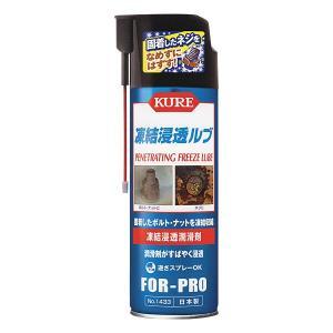 KURE(呉工業) 凍結浸透潤滑油 凍結浸透ルブ 480ml No.1433 (A) pro-shimizu