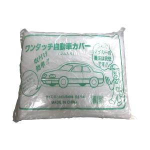 車養生カバー LL(ワンボックス車用) (A) pro-shimizu