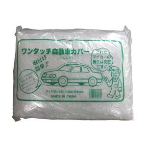 車養生カバー S(軽・小型車用) (A) pro-shimizu