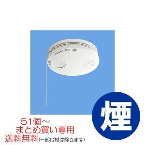(51個以上購入専用・送料無料(一部地域除く))パナソニック 住宅用火災警報器(煙式火災報知機) 電池式薄型単独型 けむり当番 SHK38455 (L)